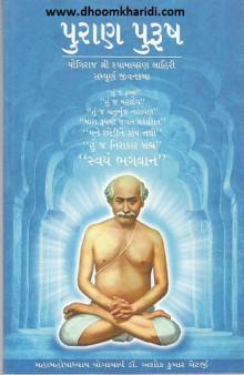 Puran Purush Gujarati Book Written By Bhanuprashad Dave