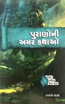 Puranoni Amar Kathao Gujarati Book By Darshali Soni Buy Online