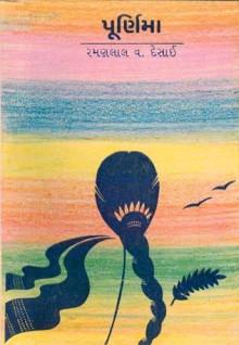 Purnima Gujarati Book Written By R V Desai