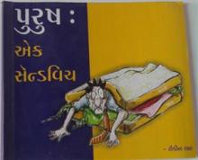 Purush Ek Sandwitch Gujarati Book by Rikin Shah