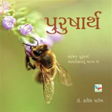 Purusharth Gujarati Book by Dr Harish Parekh