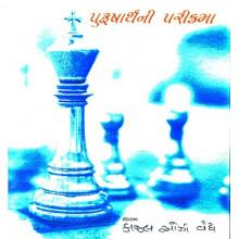 purusharth ni parikrama