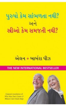 Purusho Kem Sambhalta Nathi Ane Strio Kem Samajhti Nathi (Gujarti Translation of Why Men Dont Listen And Women Cant Read Maps) Gujarati Book Written By General Author