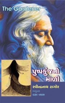Pushpakunj No Mali Gujarati Book Written By Ravindranath Tagoree