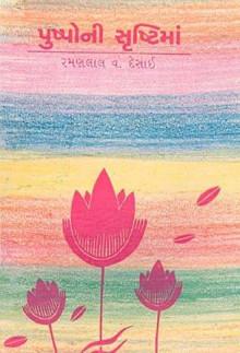 Pushpo Ni Srushtima Gujarati Book Written By R V Desai