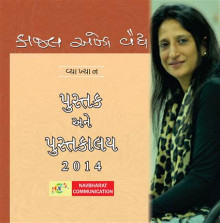 Pustak Ane Pustakalay - Kaajal Oza DVD Video Gujarati Book