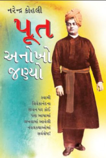 Put Anokho Janyo Gujarati Book Written By Narendra Kohli