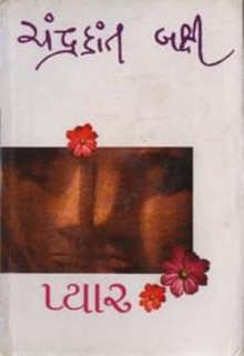 Pyar Gujarati Book by Chandrakant Baxi