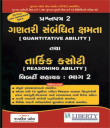 QUANTITATIVE & REASONING ABILITY PART-2 Gujarati Book Written By Jagdish Patel