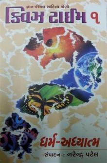 Quiz Time 1 Dharma Adhyatma Gujarati Book by Narendra Patel