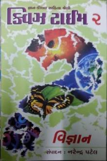 Quiz time 2 Vignan Gujarati Book by Narendra Patel