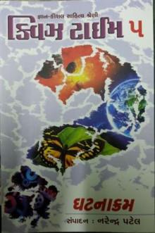 Quiz Time 5 Ghatnakram Gujarati Book by Narendra Patel