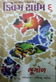 Quiz Time 6 Bhugol Gujarati Book by Narendra Patel