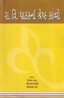 R V Pathakna Shreshth Kavyo Gujarati Book by Niranjan Bhagat, Chimanlal, Bholabhai Patel