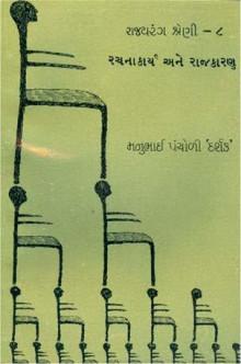 Rachanakarya Ane Rajkaran Gujarati Book Written By Manubhai Pancholi `darshak`