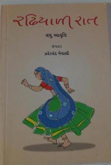 Radhiyali Raat Gujarati Book by Zaverchand Meghani