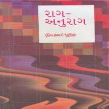 Rag Anurag Gujarati Book by Priyakant Parikh