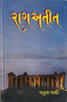 Ragatit Gujarati Book Written By Bakul Bakshi