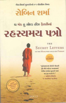 Rahasyamay Patro - The Secret Letters Of Monk Who Sold His Ferrari In Gujarati Gujarati Book by Robin Sharma