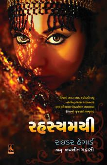 RAHASYAMAYI Gujarati Book Written by RIDER HEGARD Buy Online