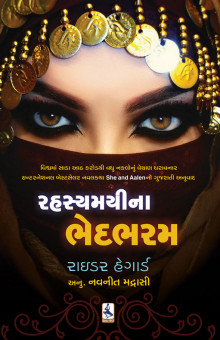 Rahasyamayi Na Bhed Bharam Gujarati Book by Rider Haggard Buy Online