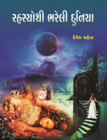 Rahasyo Thi Bhareli Duniya Gujarati Book by Devesh Mehta