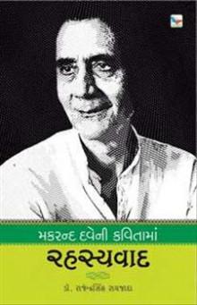 Rahsyavad (Makrand Dave Ni Kavitama) Gujarati Book by Dr Rajendra Sinh Raijada