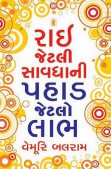 Rai Jetli Savdhani, Pahad Jetlo Labh Gujarati Book by Vemuri Balram