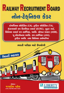 Railway Non Technical Exam 2016 - Gujarati Book