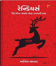 Reindeers Gujarati Book