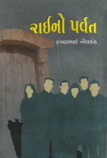 Raino Parvat (G) Gujarati Book Written By Ramanbhai Nilkanth