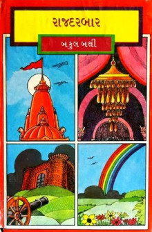 Raj Darbar Gujarati Book Written By Bakul Bakshi