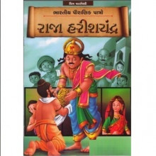 Raja Harishchandra  Gujarati Book Written By General Author