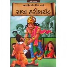 Raja Harishchandra  Gujarati Book Written By General Author