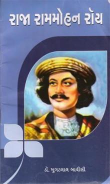 Raja Rammohan Ray Gujarati Book by Mugatlal Bavisi