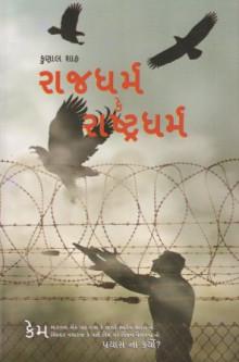 Rajdharm Ane Rashtradharm Gujarati Book Written By Krunal Shah