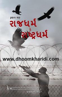Rajdharm Ke Rashtradharm Gujarati Book by Kunal Shah