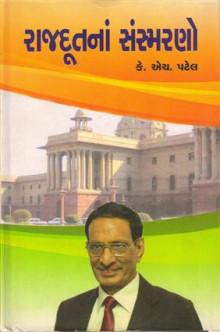 Rajdootna Sansmarno Gujarati Book by Alkesh Patel