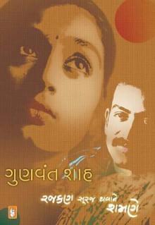 Rajkan Suraj Thavane Shamane Gujarati Book Written By Gunvant Shah