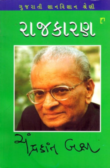 Rajkaran Gujarati Book by Chandrakant Baxi