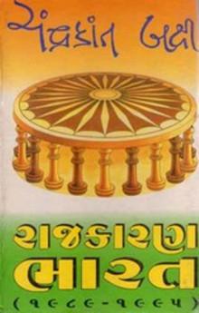 Rajkaran Bharat Gujarati Book by Chandrakant Baxi