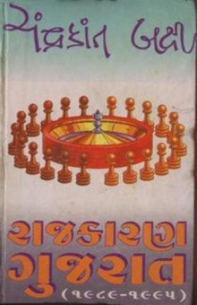 Rajkaran Gujarat Gujarati Book Written By Chandrakant Baxi