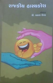 Rajkiya Hasykosh Gujarati Book Written By P Prakash Vegad