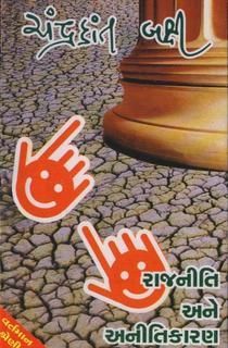 RAJNEETI ANE ANEETIKARAN Gujarati Book Written By CHANDRAKANT BAXI