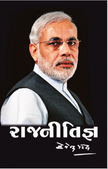 Rajnitigna Gujarati Book by Devendra Patel