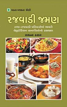 Rajvadi Jaman Gujarati Book by Sadhna Thakkar