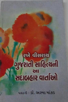 Rakhe Visray Gujarati Sahitya Ni A Sadabahar Vartao Gujarati Book by Asmaben Mankad