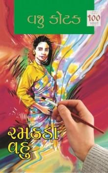 Ramakadan Vahu Gujarati Book Written By Vaju Kotak