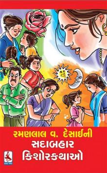 Ramanlal V. Desai Ni Sadabahar Kishor Kathao Gujarati Book Written By Ramanlal Desai