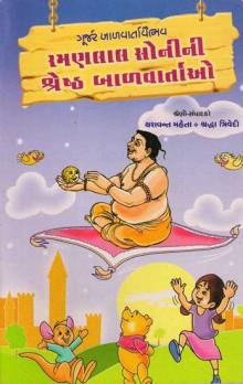 Yashwant Mehta Gujarati Books Buy Online, Free Shipping, Worldwide